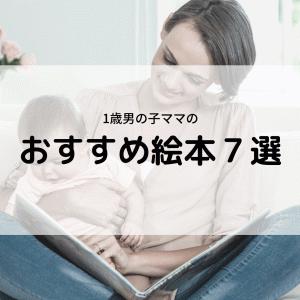 1歳男の子ママのオススメ絵本7選!