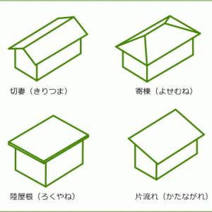 注文住宅☆屋根の形状は何がいい?