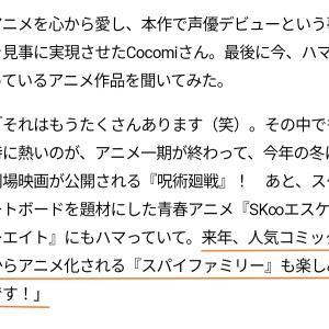 【悲報】 キムタクの娘Cocomi、スパイファミリーが来年アニメ化することをバラしてしまい炎上してしまう………