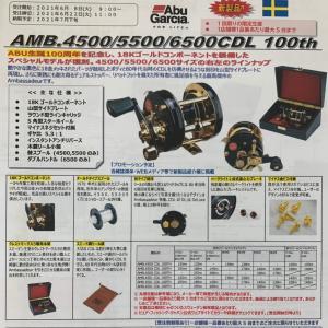 ABU 100th CDL 注文完了