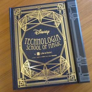 ディズニーのプログラミング教材「テクノロジア魔法学校」について