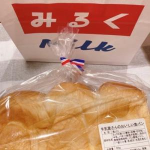 牛乳屋さんのおいしい食パンが美味しい