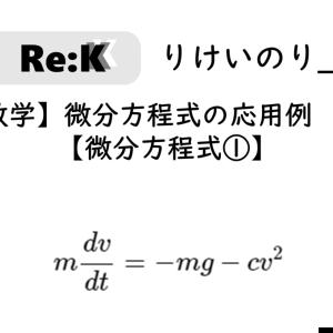 【応用数学】知っといてほしい用語と基本【微分方程式③】
