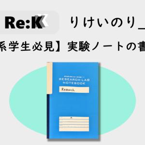 【理系学生必見】実験ノートの書き方①【実験ノートを書く意味とは?】