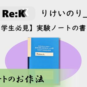 【理系学生必見】実験ノートの書き方②【実験ノートのお作法】
