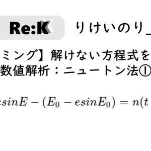 【プログラミング】解けない方程式を解きたい!【数値解析:ニュートン法①】
