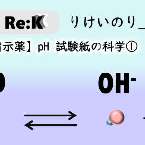 【万能指示薬】pH試験紙の科学①【pHと酸解離定数】