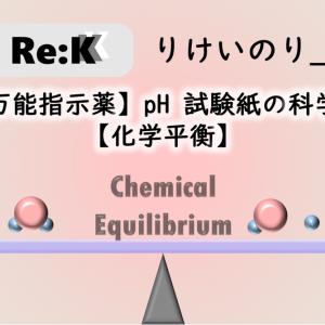 【万能指示薬】pH試験紙の科学②【化学平衡】