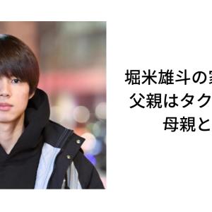 堀米雄斗の家族構成は5人:父親はタクシー運転手で母親と兄弟は?