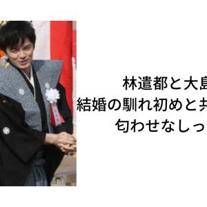 林遣都と大島優子の結婚の馴れ初めと共演作品一覧!匂わせなしって本当?