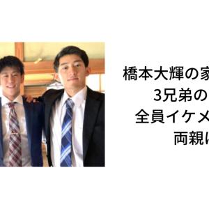 橋本大輝の家族構成は5人:3兄弟の末っ子で全員イケメン体操選手、両親は教師