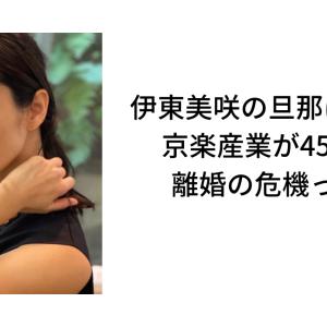 伊東美咲の旦那は榎本善紀!京楽産業が450億減収で離婚の危機って本当?