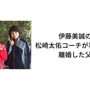 伊藤美誠の母親と松崎太佑コーチが事実婚だった!?離婚した父親は?