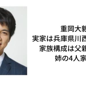 重岡大毅の実家は兵庫県川西市で特定?家族構成は父親・母親・姉の4人家族!