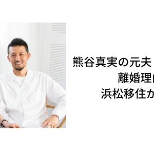 熊谷真実の元夫・中澤希水との離婚理由は?浜松移住か年齢差?