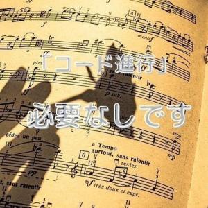 【断言】ピアノを弾くのに「コード進行」は、必要ない理由【ズバッと解決】