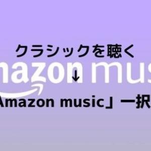 クラシックを聴くなら、AmazonMusic1択な件【理由も解説】