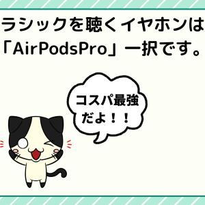 【2020年】クラシックを聴くイヤホンは、「AirPodsPro」一択です。