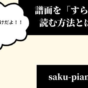 【ピアノ向け】譜面がすらすら読めるようになる方法とは!?