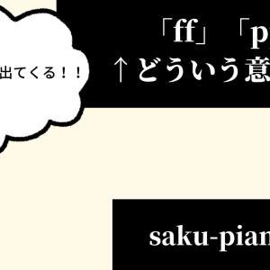 「ff? pp?」ピアノの楽譜に出てくるこれ、どういう意味???