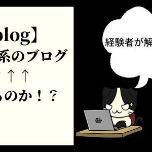 ピアノ系のブログは稼げるのか!?【経験者が解説】