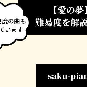 【難しい】ピアノ曲「愛の夢」の難易度や、同じ難易度の曲を紹介!