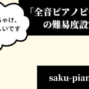 【おかしい】全音ピアノピースの難易度っておかしくない?