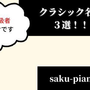 ピアノ中級者にオススメの、クラシック名曲3選!【ちょい難】