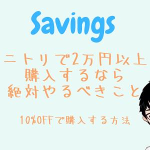 【2万円以上購入するなら絶対お得】ニトリで10%OFFで購入する方法
