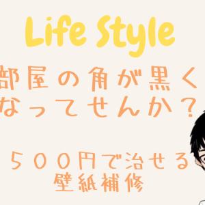 壁紙の隙間は500円で直せます