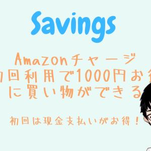 【ポイント二重取り】Amazonチャージで1000円もらってお得に買い物する方法