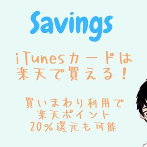 【楽天ポイント還元!】iTunesカードは楽天でも買える!