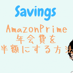 【年会費2450円】AmazonPrimeを半額で利用する方法