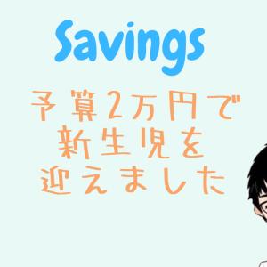 【お金をかけない育児】新生児を予算20000円で迎えました