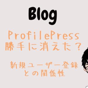 ProfilePressが勝手に消えた? 不明な新規ユーザー登録との関係