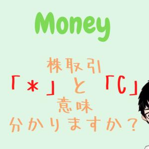 楽天証券の株取引で銘柄の横に出る「*」と「C」意味とは?