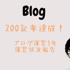 ブログ開設1年で200記事達成!収益やPV数を報告