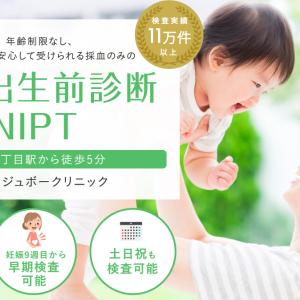 【NIPT無侵襲的出生前遺伝学的検査】最安の上野ロイヤルガーデンクリニック(青山ラジュボークリニック提携医院)【新型出生前診断施設:東京】