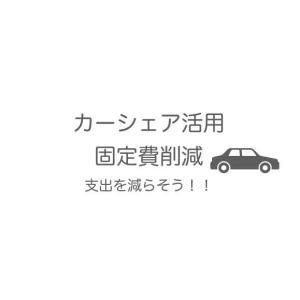 【LIFE】Timesのカーシェアリングで固定費削減
