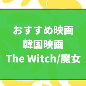 韓国映画The Witch/魔女を梨泰院クラスに影響されて見た話(ネタバレ注意)