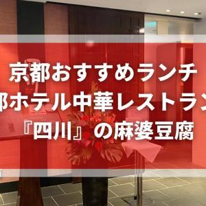 【京都駅付近おすすめランチ】都ホテルの中華レストラン『四川』の麻婆豆腐が絶品