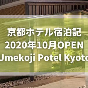 2020年10月オープン『Umekoji Potel Kyoto(梅小路ポテル京都)』お得なフリードリンクサービスがおすすめ!