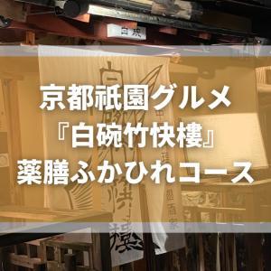 京都祇園『白碗竹快樓 祇園店』ふかひれ&薬膳コース