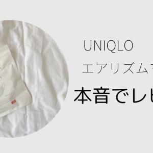 大人気UNIQLOのエアリズムマスクを本音でレビュー!高性能すぎて分かったこと