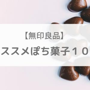 【無印良品】コスパ最高!99円のぽち菓子オススメ【10選】