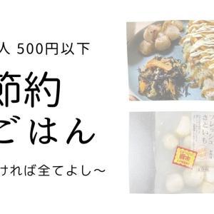 夫婦2人で500円以下の晩ご飯〜包みを甘くみていたとんぺい焼きと色味が渋い夕食〜