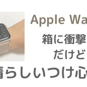 【Apple Watch】1,000円台で購入した本革ベルトの箱に衝撃を受けたが、つけ心地は最高だった