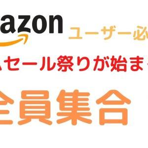 【Amazonユーザー必見!】8月17日9時からアマゾンタイムセール祭りが始まります!