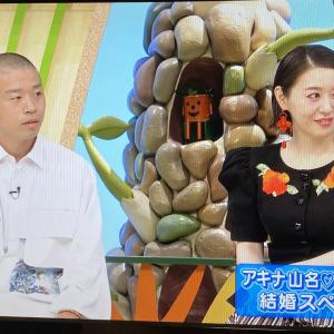 【芸能】アキナ・山名文和と宇都宮まきが結婚 レギュラー共演のMBS「せやねん」で生報告 吉本興業所属同士で