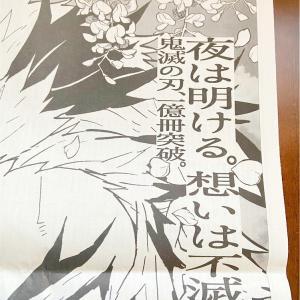 *新聞広告に鬼滅が・・!*